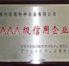 AAA級信用企業